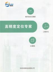 深圳知路科技有限公司 ADP应用开发者平台  智能物联网平台 大数据分析平台 (1)