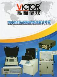 西安胜利仪器有限责任公司  万用表 钳形表 红外测温仪 医用仪表 (1)