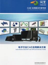 深圳市有限元科技有限公司 CFD与热分析  计算机辅助工程cae  工程仿真软件 (1)