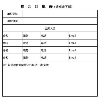 2019中国(广州)汽车表面工程暨防腐蚀技术研讨会-第一轮通知-微信用_页面_10