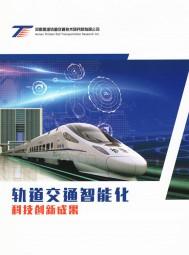 河南思维轨道交通技术研究院有限公司   仿真测试 组合惯导 智能制造 (1)