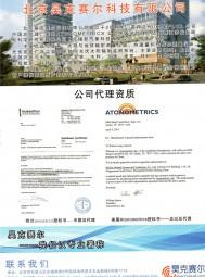 北京昊克赛尔科技有限公司  远红外辐射传感器  SR30二等标准总辐射传感器  DR系列直接辐射传感器 (2)