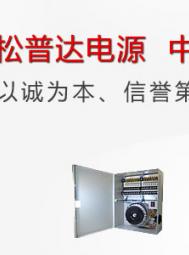 深圳市松普达科技有限公司  交流/直流、直流/直流、转换器、适配器、逆变电源、通信电源、工业电源、充电电源、医用电源 (1)