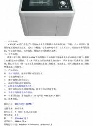 中科院广州电子技术有限公司   3D打印机 分布式光纤传感产品 专用电源  工业测控产品 智能识别产品 激光器及核心模块 (1)