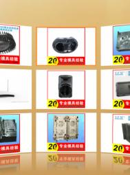 深圳市扬帆精密模具有限公司  塑胶模具; 显示器模具; 电视机模具; 汽车配件模具; 家电模具; 智能家居模具; 空调模具; 除湿机模具; 空气净化器模具; 齿轮模具; (1)