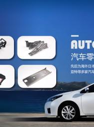 中山市威远模具制造有限公司  家电部件(炉具零件) 汽车部件(拉伸零件) 汽车部件(汽车配件) 汽车部件(顺送零件) (1)