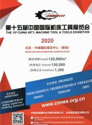 北京国机展览有限公司  消费电子  航空航天   汽车制造 (1)