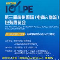 2019 IELPE 第三届杭州国际(电商&物流)包装博览会