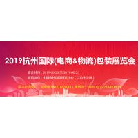 2019第三届杭州国际(电商&物流)包装博览会