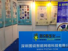 图说智能网络在5.1 G57展台上等您来  2019广州自动化展于3月10-12日隆重召开