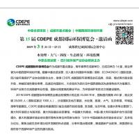 2019第15届成都国际环保博览会