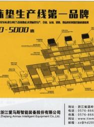 浙江爱马斯智能装备股份有限公司   高铁动车组维修线 高铁维修线 汽车总装 床垫沙发 电机水泵 (1)
