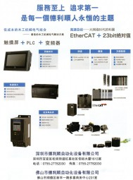 佛山市德利顺自动化设备有限公司   系统控制系列  变频传动系列  运动控制系列 (1)