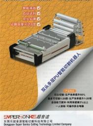 东莞市超音速智能切割科技有限公司  包装印刷行业 广告行业 汽车内饰行业 (1)