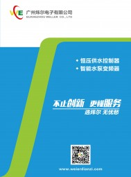 广州炜尔电子有限公司  恒压供水控制器  智能水泵变频器  专用文本显示器   触摸屏 (3)