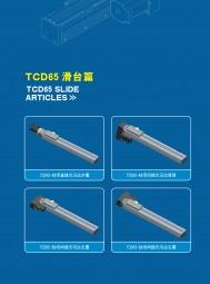 深圳市同创达自动化设备有限公司  TCD直线滑台 FF模组 滑台 支撑座 位移台 联轴器 三轴机械手平台 马达一体座 (2)