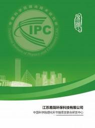 江苏易简环保科技有限公司   机械式蒸汽再压缩(MVR)、多效蒸发、低温蒸发、热泵精馏、热泵干燥、单螺杆水蒸气压缩机 (1)