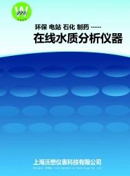 上海沃懋仪表科技有限公司   在线浊度仪、污泥浓度计、悬浮物浓度计、多参数监测仪、余氯仪、pH计、溶氧仪、电导率仪、酸碱浓度计、COD在线监测仪、氨氮在线监测仪、总磷在线监测仪、总氮在线监测仪、金属离 (3)