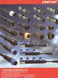 宁波科瑞达电器有限公司 中高端连接器 工业防水连接器 通信电子产品 (1)