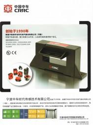 宁波中车时代传感技术有限公司 以电流传感器 电压传感器 温度传感器 (1)