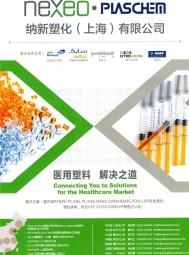 纳新塑化(上海)有限公司 汽车 医疗 电子 (1)