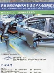 第五届国际先进汽车制造技术大会暨展览会   焊装及车身连接工程 涂装工程 智能工厂 (1)