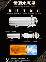 深圳市诚荣净水科技有限公司        家用厨房净水机    不锈钢材质净水机的筒体  整机 (2)