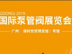 2019年4月深圳和广州展会排期表