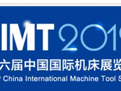 2019年4月北京展会排期表