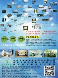 深圳市普尚新能源科技有限公司             逆变压器 新能源电源 高频变压器 (1)