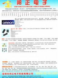 深圳市邦正电子科技有限公司  镜面反射光电开关 镜面反射型光电开关  镜面反射型传感器 (1)