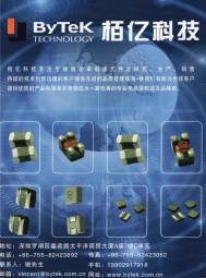 深圳市柏亿科技有限公司  主驱动控制器 辅助驱动系统 电动空调压缩机 (1)