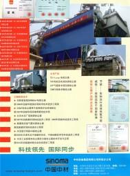 中材装备集团有限公司 水泥烧成设备 粉磨设备 破碎设备 环保设备 (7)