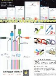 东莞市合宜电子有限公司 智能手机 电脑周边配件 移动电源(充电宝) 汽车充电连接线 (1)