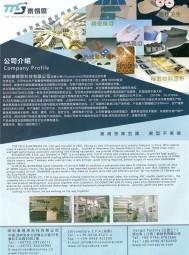 深圳泰得思科技有限公司汽车胶带 绝缘胶 不干胶材料 (1)