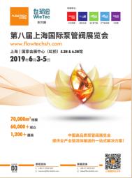 上海国际泵阀展览会  泵管阀   泵   阀门   智能供水设备  执行机构  管道  管接件  泵阀配套 (1)