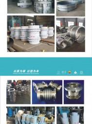 菏泽昊阳设备制造股份有限公司    管道伸缩器  橡胶接头  补偿器  防水套管  金属软管  过滤器  人孔 (2)