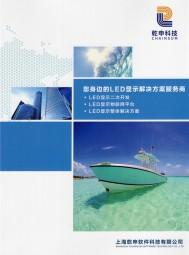 上海乾申软件科技有限公司   常规卡-双色控制系统   字库卡-双色控制系统   语音卡-双色控制系统 (1)