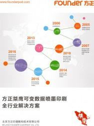 北京方正印捷数码技术有限公司  印刷软件 喷墨印刷 数码印刷 (1)