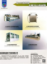 张家港和晶电子科技有限公司 电子原器件 超声波清洗机 电柜 超声波电源 (1)