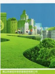 佛山市源笙环保装备制造有限公司  分散式污水治理   FBR净化槽  药剂桶 电控箱 (1)