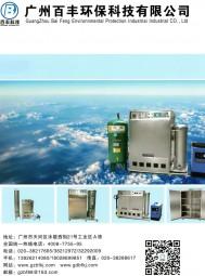 广州百丰环保科技有限公司  臭氧发生器  臭氧消毒机  臭氧消毒柜  臭氧设备  大中小系列臭氧配套 (2)