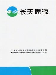 广东长天思源环保科技股份有限公司  污染源在线自动监测系统、监测仪器、采集仪、流量计、PH计、烟尘仪 (1)