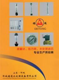 郓城德通水处理设备有限公司  流量计 压力表  水处理滤芯 (1)
