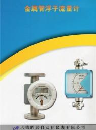 承德胜联自动化仪表有限公司 金属管浮子流量计 电磁流量计 磁翻板液位计 静压液位计 投入式液位计 (1)
