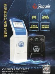 广州耀致电子科技有限公司 执法记录仪 采集工作站 其他产品 执法仪后台管理软件 执法数据管理平台 (1)