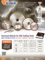 中國砂輪 研磨品 切削刀具  機械買賣 (1)