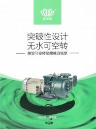 昆山美宝环保设备有限公司  耐酸碱自吸泵、耐酸碱立式泵、耐酸碱磁力泵、定量加药泵,电镀过滤机 (2)