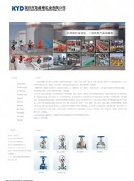 深圳市凯越登实业有限公司  闸阀、蝶阀、截止阀、球阀、调节阀、减压阀、水力控制阀 (1)