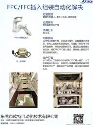 东莞市欧特自动化技术有限公司  四轴机器人 六轴机器人N系列  视觉系统配件  相机光源镜头  智能型螺丝机  3D定位系统 柔触机器人 (1)